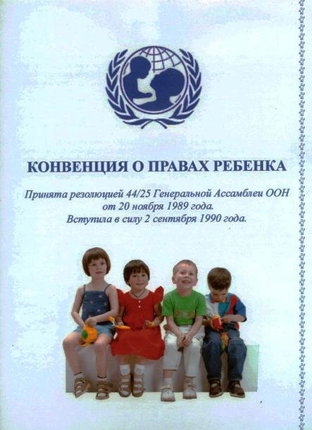 http://shds72.ucoz.ru/documents/konvencija_o_pravakh_rebenka.jpg